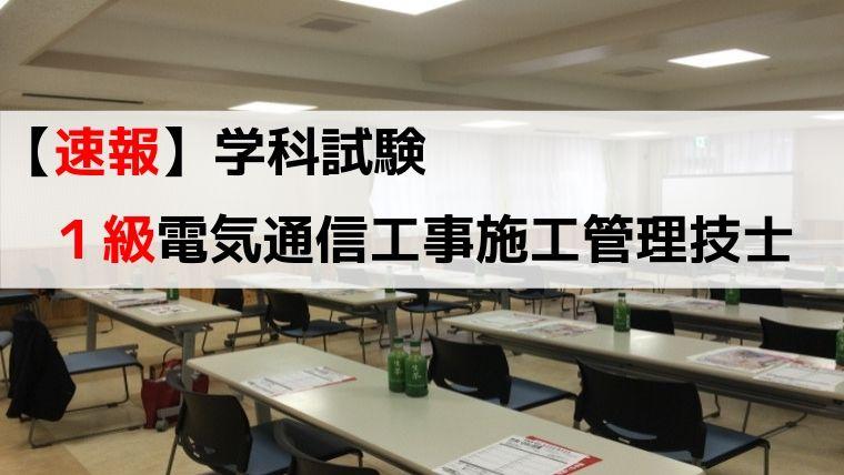 1 級 電気 通信 工事 施工 管理 技士 実地 試験