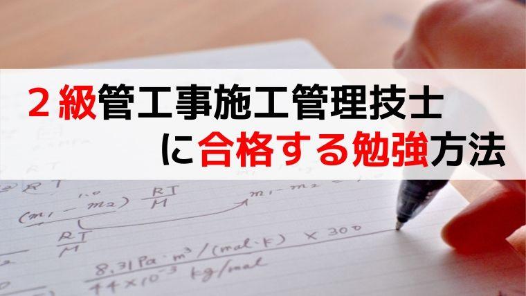 施工 二 管理 技士 合格 級 発表 工事 管 小倉校 TOP